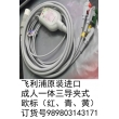 Philips(Netherlands)3 lead set Grabber IEC Cable. Combined Trunk Cable and Lead Set. Product number: 989803143171.(new,original)