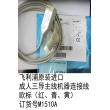 Philips(Netherlands)3-lead ECG patient trunk cable IEC, safety. Trunk Cable. Product number: M1510A.(new,original)