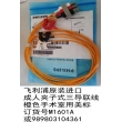 Philips(Netherlands) M1601A, 3 lead ecg leadwire cable (New,Original)