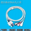 Drager(Germany)Drager Siemens split three lead wire snap / Drager monitor ECG Cable Drager Accessories