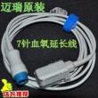 Mindray(China)Mindray original 7-pin SpO2 main cable 0010-20-42710
