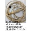 GE(USA) Skin temp probe,M1024254 (New,Original)