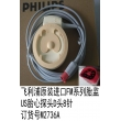 PHILIPS (Netherlands) , Avalon TOCO Transducer,FM series fetal monitor US fetal heart probe D head 8 pin,M2736A ( new,original)