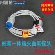WEGO(China)WEGO finger clip SpO2 sensor / WEGO Monitor Accessories / WEGO 12 pin SpO2 sensor