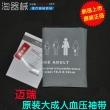 Mindray(China)Mindray original adult cuff / cm1204 Mindray original cuff / CM1204 cuff
